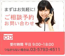 まずはお気軽に! ご相談予約お問い合わせ 受付時間 平日 9:00?18:00 つながらない場合は、03-5793-4511