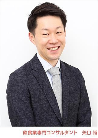 飲食業専門コンサルタント 矢口 尚